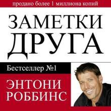 Аудиокнига Заметки друга (Энтони Роббинс)