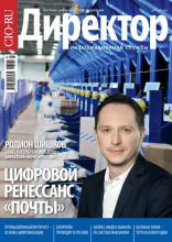 Директор информационной службы №04/2016 (Открытые системы)