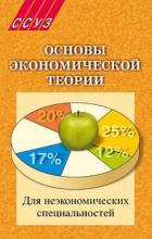 Основы экономической теории. Для неэкономических специальностей (Коллектив авторов)