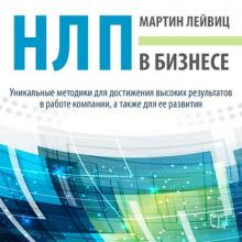 Аудиокнига НЛП в бизнесе (Мартин Лейвиц)