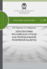 Перспективы российского рубля как региональной резервной валюты - скачать книгу