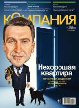 Компания 25-2016 (Редакция журнала Компания)