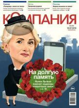 Компания 26-2016 (Редакция журнала Компания)