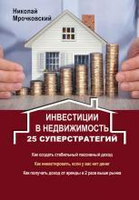 Инвестиции в недвижимость. 25 суперстратегий - скачать книгу