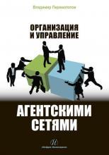 Организация и управление агентскими сетями (В. В. Перемолотов)