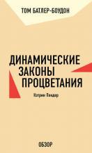 Динамические законы процветания. Кэтрин Пондер (обзор) (Том Батлер-Боудон)