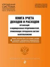 Книга учета доходов и расходов организаций и индивидуальных предпринимателей, применяющих упрощенную систему налогообложения с изменениями на 2018 год (Группа авторов)