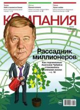 Компания 29-2016 (Редакция журнала Компания)