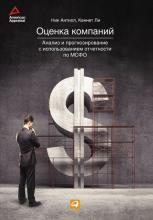 Оценка компаний: Анализ и прогнозирование с использованием отчетности по МСФО (Кеннет Ли)