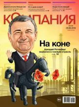 Компания 31-2016 (Редакция журнала Компания)