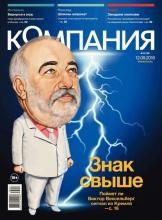 Компания 33-2016 (Редакция журнала Компания)