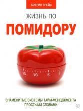 Жизнь по помидору. Знаменитые системы тайм-менеджмента простыми словами - скачать книгу