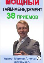 38 приемов тайм-менеджмента (Александр Марков)