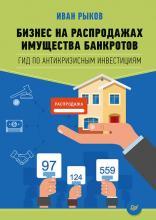 Бизнес на распродажах имущества банкротов (И. Ю. Рыков)