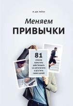 Меняем привычки (М. Дж. Райан)