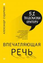 Впечатляющая речь. 51 подсказка оратору (Александр Сударкин)