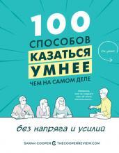 100 способов казаться умнее, чем на самом деле(Сара Купер) - скачать книгу