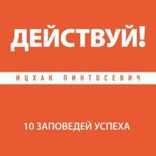 Действуй! 10 заповедей успеха - скачать книгу