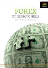 FOREX от первого лица. Валютные рынки для начинающих и профессионалов - скачать книгу
