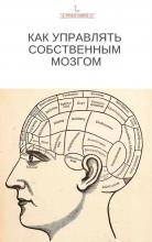 Как управлять собственным мозгом (Коллектив авторов)
