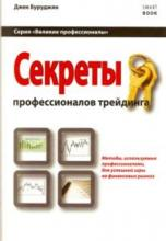 Секреты профессионалов трейдинга. Методы, используемые профессионалами для успешной игры на финансовых рынках : скачать книгу
