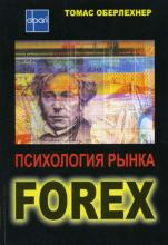 Психология рынка Forex : скачать книгу