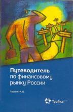 Путеводитель по финансовому рынку России : скачать книгу