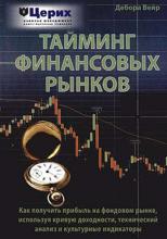 Тайминг финансовых рынков : скачать книгу