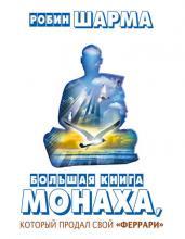 Большая книга монаха, который продал свой «феррари» (сборник) - скачать книгу