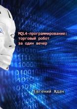 MQL4-программирование: торговый робот заодинвечер - скачать книгу