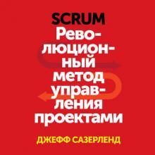 Аудиокнига Scrum. Революционный метод управления проектами (Джефф Сазерленд)