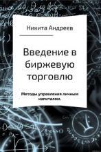 Введение в биржевую торговлю и методы управления личным капиталом - скачать книгу