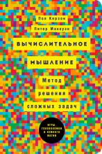 Вычислительное мышление: Метод решения сложных задач - скачать книгу