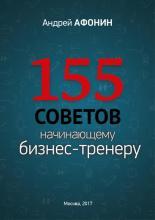 155 советов начинающему бизнес-тренеру (Андрей Афонин)
