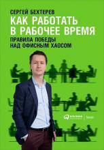 Как работать в рабочее время: Правила победы над офисным хаосом (Сергей Бехтерев)