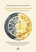 Аудиокнига Монетизация инноваций. Как успешные компании создают продукт вокруг цены (Мадхаван Рамануджам)