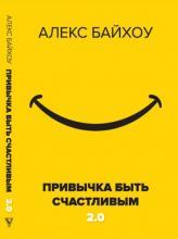 Привычка быть счастливым 2.0 - скачать книгу