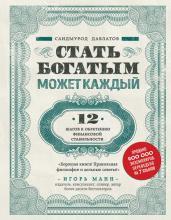 Стать богатым может каждый - скачать книгу
