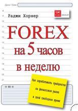FOREX на 5 часов в неделю. Как зарабатывать трейдингом на финансовом рынке в свое свободное время : скачать книгу