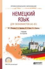 Немецкий язык для экономистов (a2-b1) 2-е изд. Учебник для СПО - скачать книгу