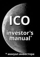 ICO investor's manual (мануал инвестора) - скачать книгу