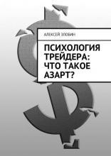 Психология трейдера: что такое азарт? - скачать книгу