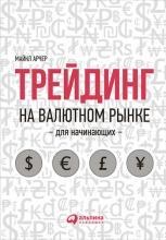 Трейдинг на валютном рынке для начинающих - скачать книгу