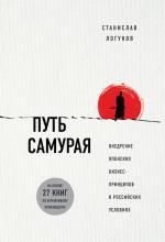 Путь самурая. Внедрение японских бизнес-принципов в российских реалиях - скачать книгу