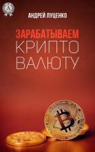 Зарабатываем криптовалюту - скачать книгу