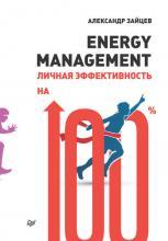 Energy management. Личная эффективность на 100% - скачать книгу