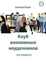 Клуб анонимных неудачников - скачать книгу