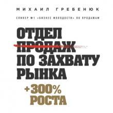 Аудиокнига Отдел продаж по захвату рынка (Михаил Гребенюк)