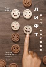 Лифт настроения. Научитесь управлять своими чувствами и эмоциями (Ларри Сенн)