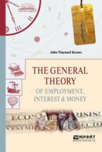 The general theory of employment, interest & money. Общая теория занятости, процента и денег - скачать книгу